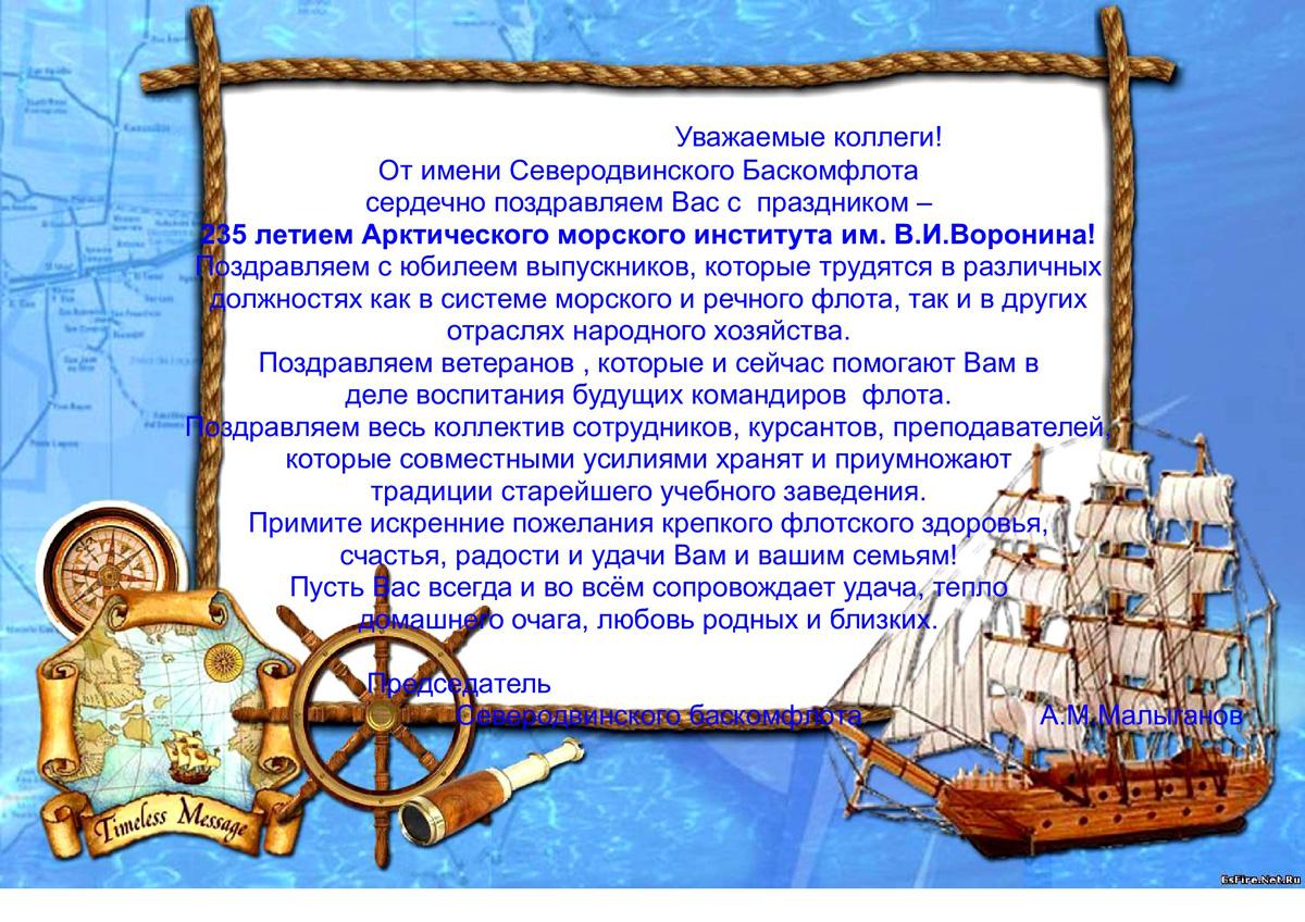 Поздравления морячке с днем рождения