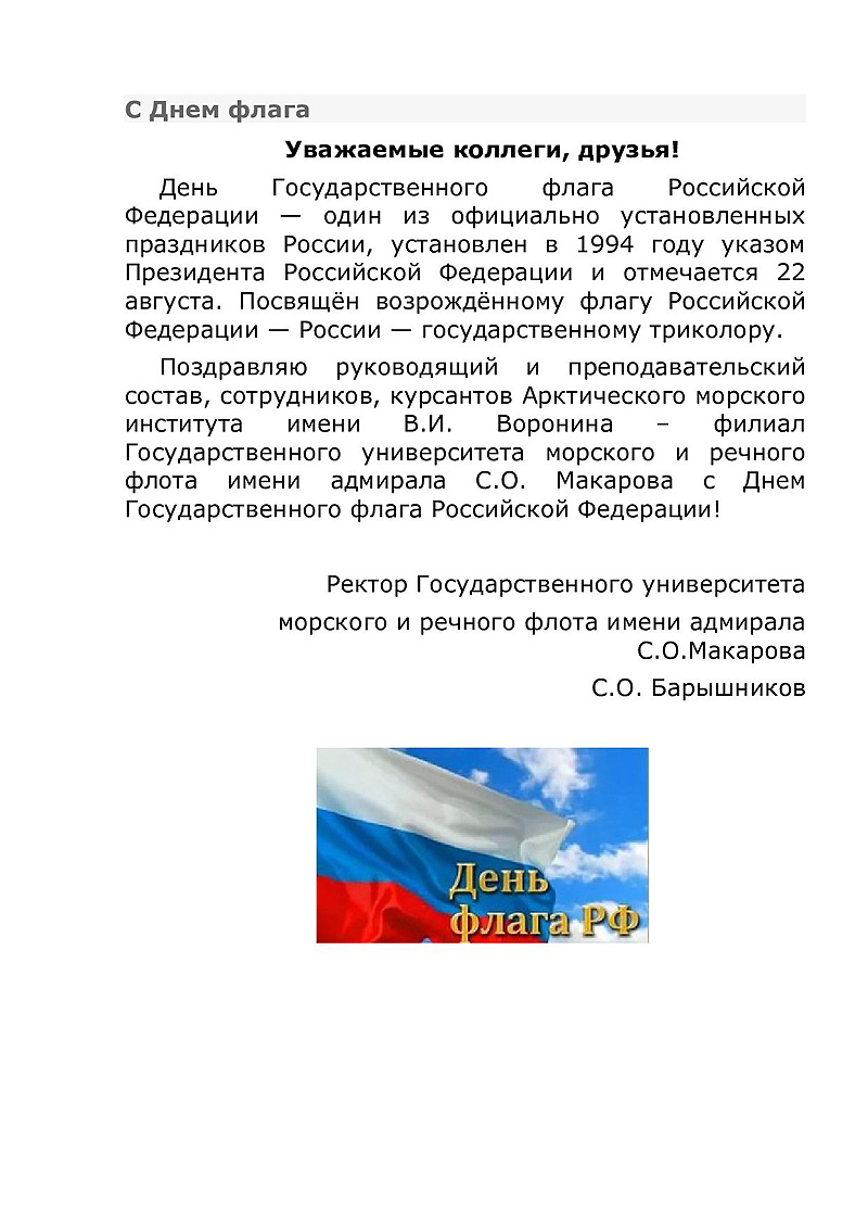 Поздравление президента с днем государственного флага российской федерации 148